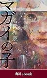 マガイの子 (角川ebook)