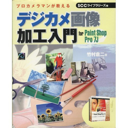 デジカメ画像加工入門 for Paint Shop Pro 7J (SCC books)