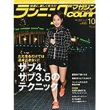 ランニングマガジン courir (クリール) 2013年 10月号 [雑誌]