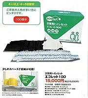 エコワン 災害用トイレセット エコレット100