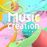 Music Creation専攻模擬コンペ受賞曲集 竜王戦&Golden Egg賞 2016・2017