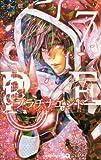 プラチナエンド 7 (ジャンプコミックス)
