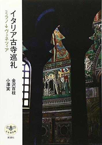 イタリア古寺巡礼—ミラノ→ヴェネツィア (とんぼの本)