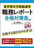 東京都主任教諭選考 職務レポート合格対策集 画像