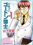 ひみつのゴードン博士 / 山下友美 のシリーズ情報を見る