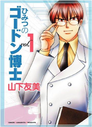 ひみつのゴードン博士1 (ピュアフルコミックス)の詳細を見る