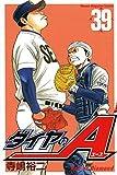 ダイヤのA(39) (講談社コミックス)