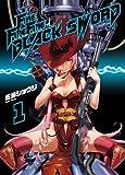 FIRE FIRE FIRE BLACK SWORD 1 (画楽コミックス愛蔵版コミックス)