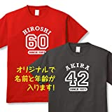 誕生日Tシャツ 還暦や年齢のプレゼントに 名前がオリジナルでプリントされる Mサイズ レッド