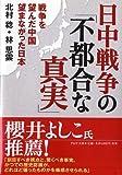 日中戦争の「不都合な真実」 (PHP文庫)