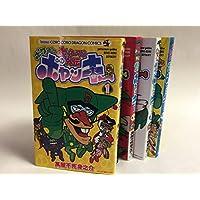 ヤッターマン外伝 ボケボケボヤッキー コミック 1-4巻セット (てんとう虫コミックス)