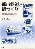 都市鉄道と街づくり―東南アジア・北米西海岸・豪州などの事例紹介と日本への適用