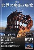 世界の廃船と廃墟 (nomad books)