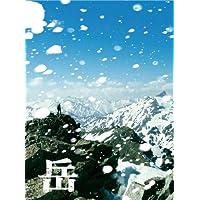 岳 -ガク- Blu-ray豪華版(2枚組)