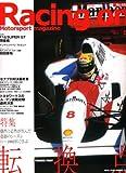 Racing on (レーシングオン) 2008年 05月号 [雑誌] 画像