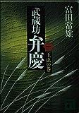 武蔵坊弁慶〈1〉玉虫の巻 (講談社文庫)