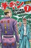 チキン「ドロップ」前夜の物語 7 (少年チャンピオン・コミックス)