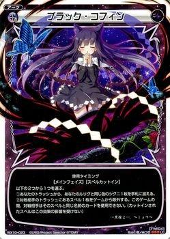 ウィクロス ブラック・コフィン チェインドセレクター(WX-10)/シングルカード