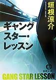 ギャングスター・レッスン (徳間文庫)