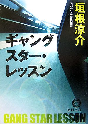 ギャングスター・レッスン (徳間文庫)の詳細を見る
