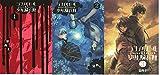 ランメルモールの少年騎兵隊 コミック 全3巻完結セット (Gファンタジーコミックス)