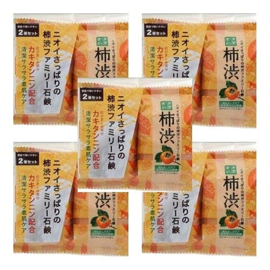 均等にお肉四ペリカン石鹸 ファミリー柿渋石けん 2個入×5点セット