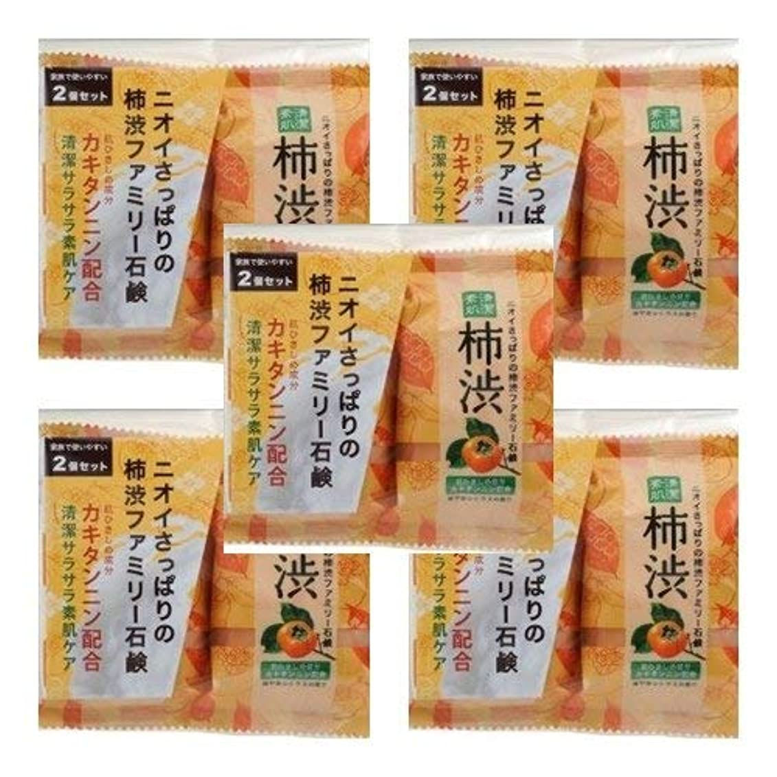 びっくりする藤色魔女ペリカン石鹸 ファミリー柿渋石けん 2個入×5点セット