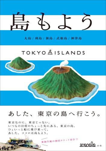 27年ぶり!小笠原に新島が誕生 → では27年前の新島は?