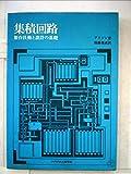 集積回路―製作技術と設計の基礎 (1977年)