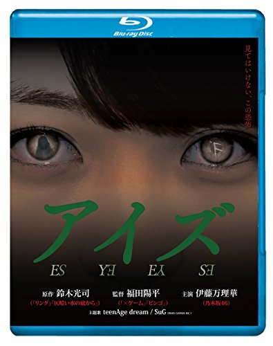 アイズ [Blu-ray]