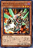 遊戯王/第10期/02弾/CIBR-JP010 オートヴァレット・ドラゴン
