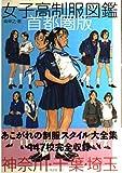 女子高制服図鑑 首都圏版―神奈川・千葉・埼玉