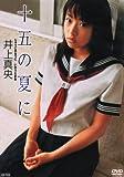 DVD>井上真央:十五の夏に (<DVD>)