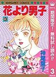 花より男子【期間限定無料】 3 (マーガレットコミックスDIGITAL)