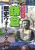たっぷり鎌倉歴史ウォーキング 改訂新版―義経・頼朝伝説を訪ねて