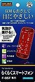 レイ・アウト docomo らくらくスマートフォン3 F-06F用 液晶保護フィルム ブルーライト低減・反射・指紋防止 RT-F06FF/K1