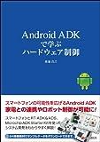 Android ADKで学ぶハードウェア制御