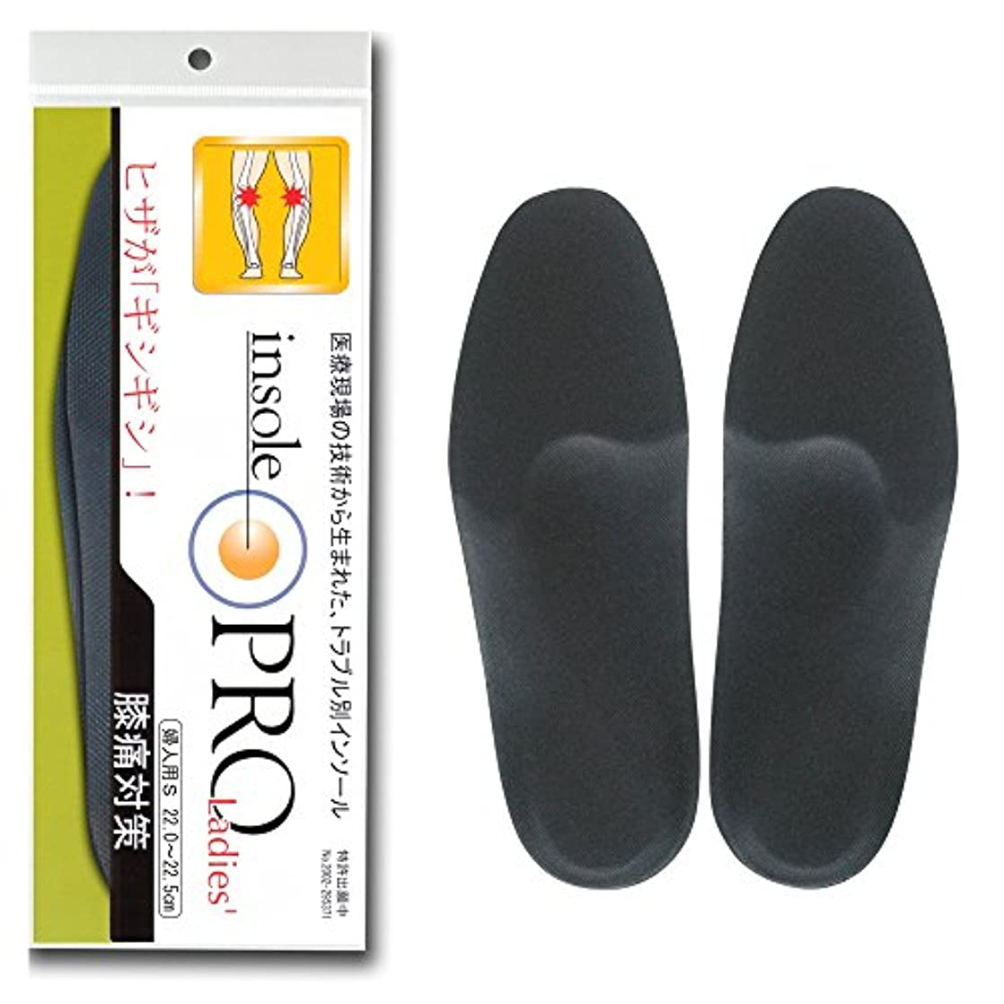 ミリメーター支配的駐地インソールプロ レディス 膝痛対策 黒 S(22~22.5cm)