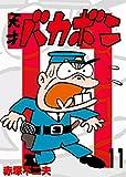 電子版 天才バカボン(11) (少年サンデーコミックス)