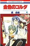 金色のコルダ 4 (花とゆめコミックス)