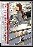 働くオンナ Vol.59 [DVD]