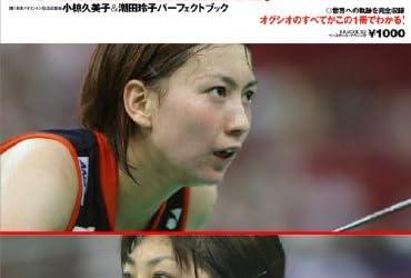 【1年8ヶ月】バドミントン・小椋久美子、ラグビー・山本大介と離婚へ