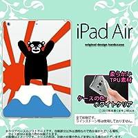 くまモン iPad Air ケース カバー ジャケット アイパッド エアー ソフトケース 富士山A nk-ipadair-tpkm34
