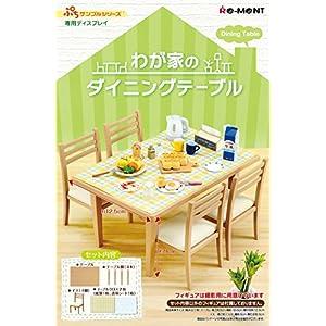 ぷちサンプル わが家のダイニングテーブル