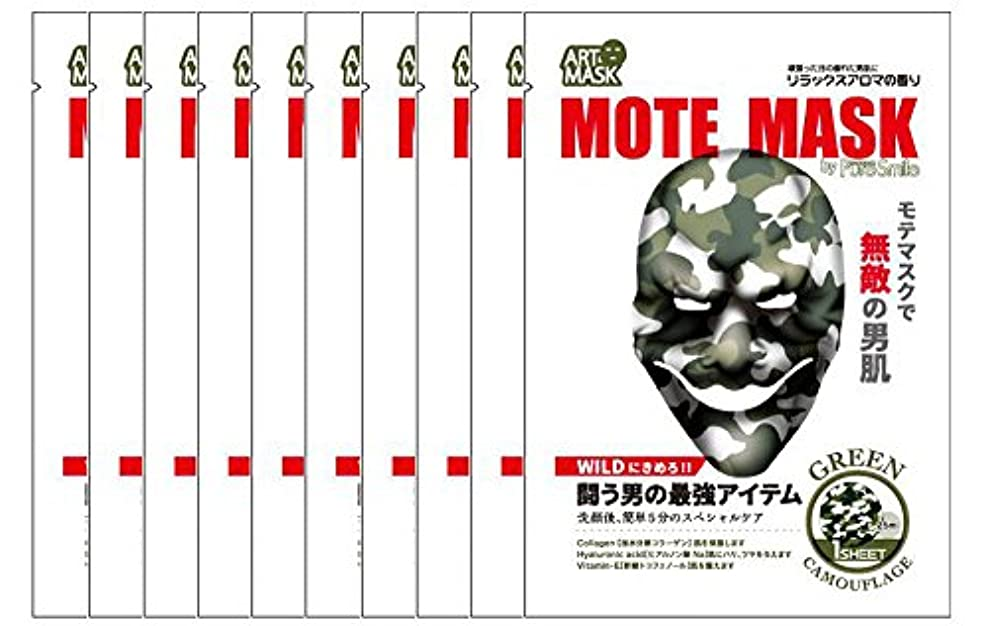 に慣れキラウエア山不完全なピュアスマイル アートマスク モテマスク MA-01 リラックスアロマの香り 1枚入り ×10セット
