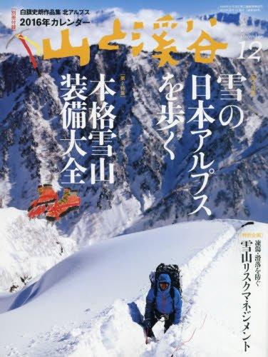 山と溪谷2015年12月号 特集「雪の日本アルプスを歩く」 「本格雪山装備大全」