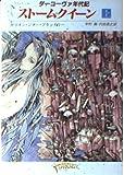 ストームクイーン〈上〉 (創元推理文庫―ダーコーヴァ年代記)