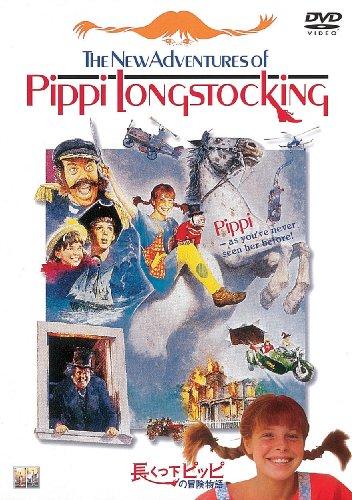 長くつ下ピッピの冒険物語 [DVD]の詳細を見る