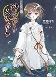 秋津島 斎なる神のしもべ / 鷹野 祐希 のシリーズ情報を見る