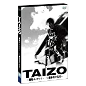 TAIZO ~戦場カメラマン・一ノ瀬泰造の真実~ [DVD]